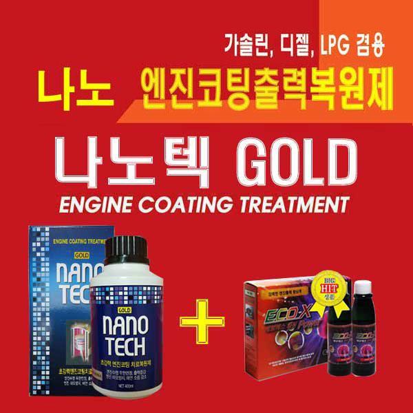 나노텍400ml+에코파워가솔린1병/나노엔진코팅제/엔진첨가제/대림기업-EM, 1개, nanoTECHgold