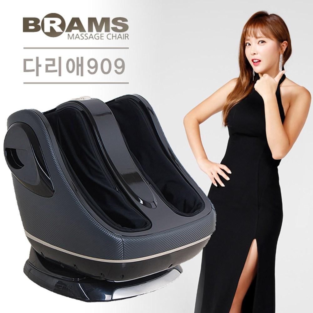 브람스 다리애 종아리 겸용 발마사지기 BRAMS-909