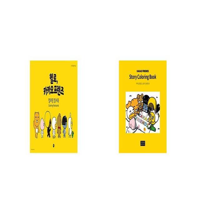 헬로 카카오프렌즈 컬러링 엽서북 + 카카오프렌즈 스토리 컬러링북 [세트상품]