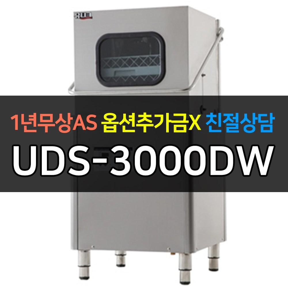 [유니크대성] 업소용냉장고 최고급형 식기세척기 헹굼 2번 온수 UDS-3000DW