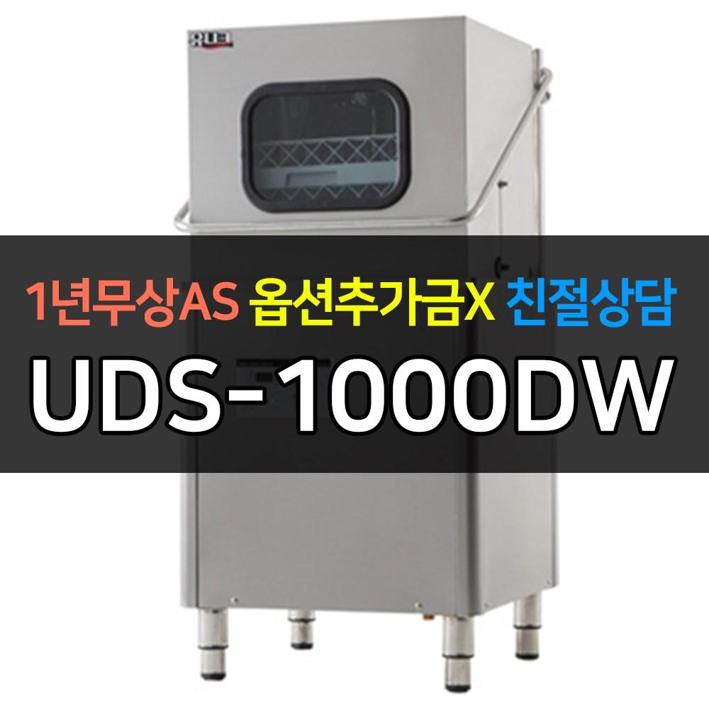 [유니크대성] 업소용냉장고 식기세척기1000 헹굼 1번 UDS-1000DW