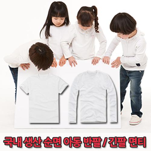 언더피아 남여공용 아동 반팔 긴팔 면티 30수무지티 아동무지티 티셔츠