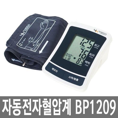 영화 자동전자 디지털 혈압측정기 BP-1209 혈압계, 1개