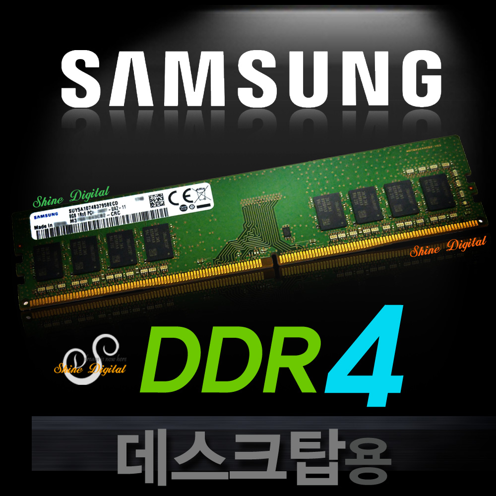 삼성 DDR4 8GB PC4-21300/2666/PC메모리/램8G, 단일상품