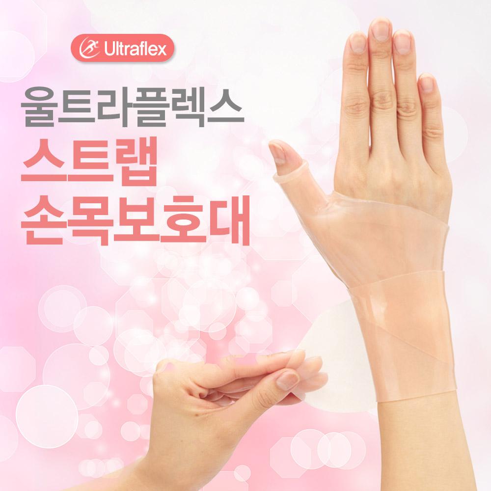 울트라플렉스 스트랩 손목보호대, 1개