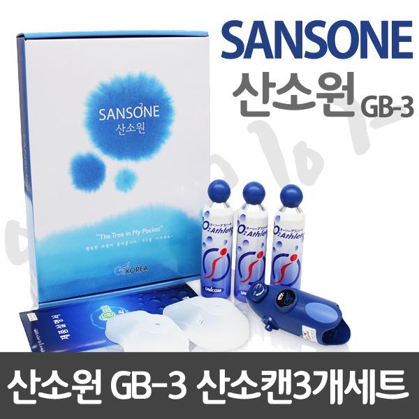 산소원 GB-3 산소캔3개세트 휴대용 산소공급기, 단품