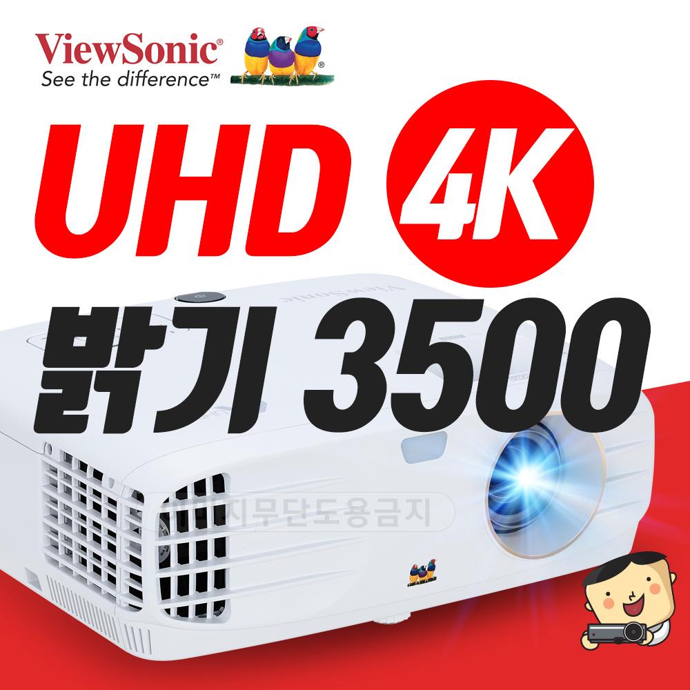 뷰소닉 PX747 4K 고화질 UHD빔프로젝터
