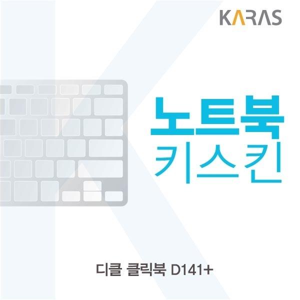 디클 클릭북 D141 플러스용 노트북키스킨 키커버, 본상품선택, 본상품선택