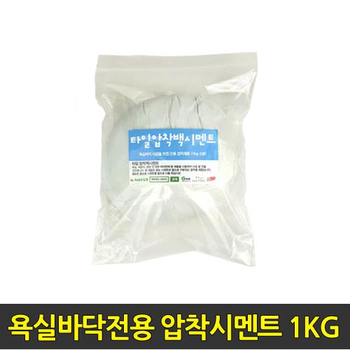 중앙데코 시트라인 타일부자재 타일용품, 03.욕실바닥전용 압착시멘트 1KG, 1개