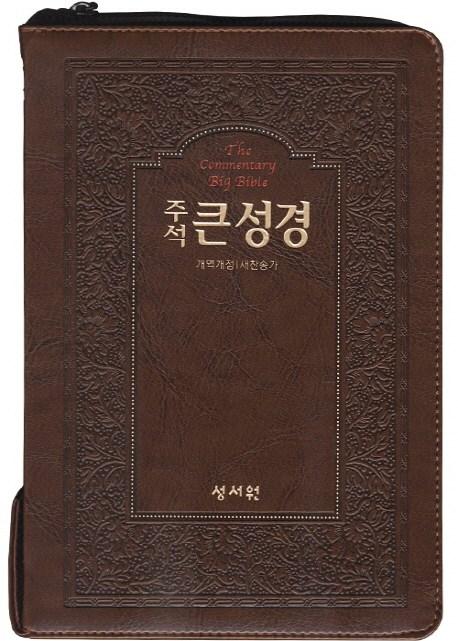 성서원 큰글자 주석 큰성경(브라운)(새찬송가)(대)(색인)(지퍼)