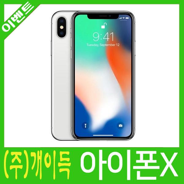 애플 아이폰X 64G 256G 공기계 중고폰 S급, 실버, 64G A급