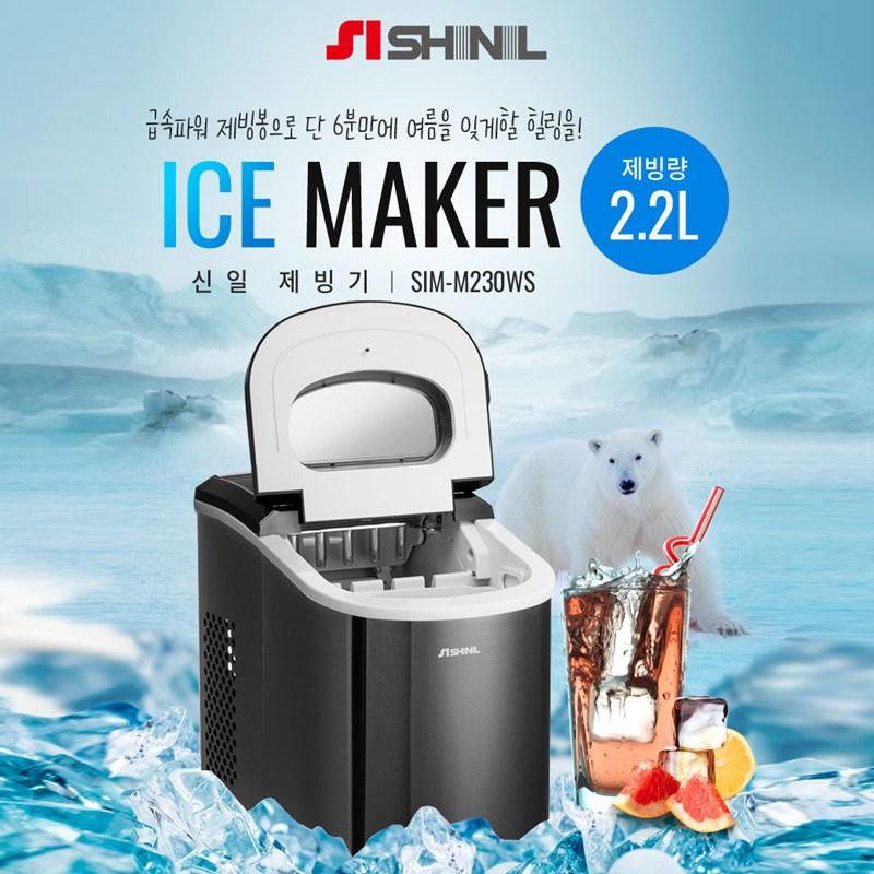 신일 급속 미니제빙기 SIM-M230WS 제빙량2.2L 자동세척 쾌속얼음 제빙기, 신일제빙기 SIM-M1203/M230WS 블랙 (POP 5490774782)