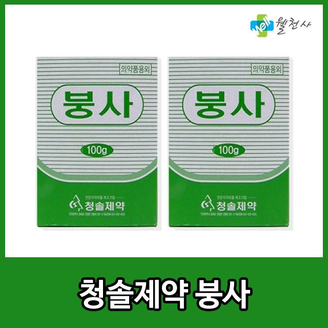 (주)삼현제약 붕사 100g, 10개