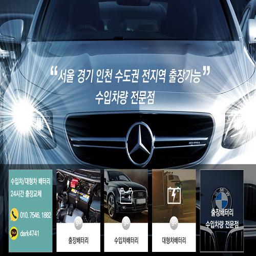 한우리 서울 경기 수도권 밧데리 무료 출장 교체 배터리