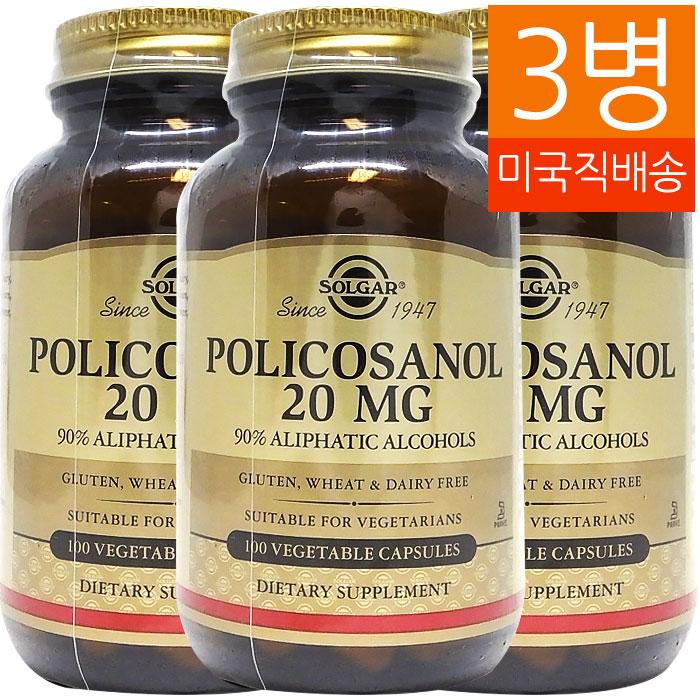 Solgar 3병 폴리코사놀 Policosanol 20mg 100정