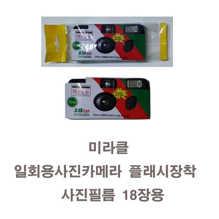 미라클 18p 1회용 카메라, 1개