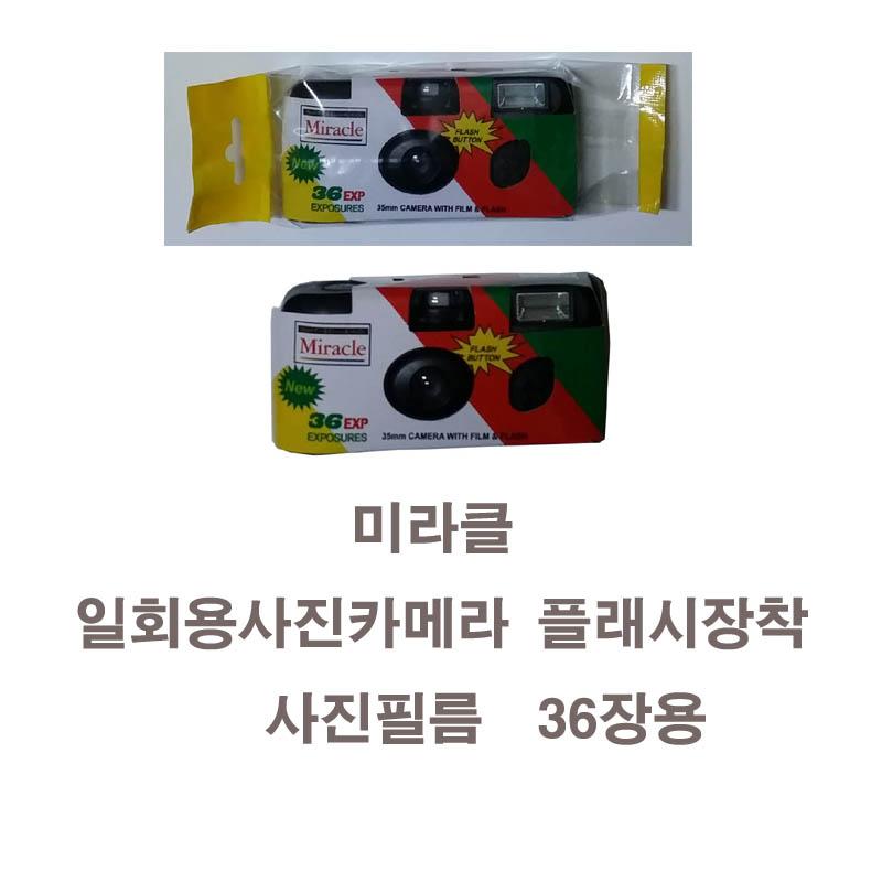 미라클 사진필름카메라 1개 사진필름내장36장 플레시용 일회용카메라