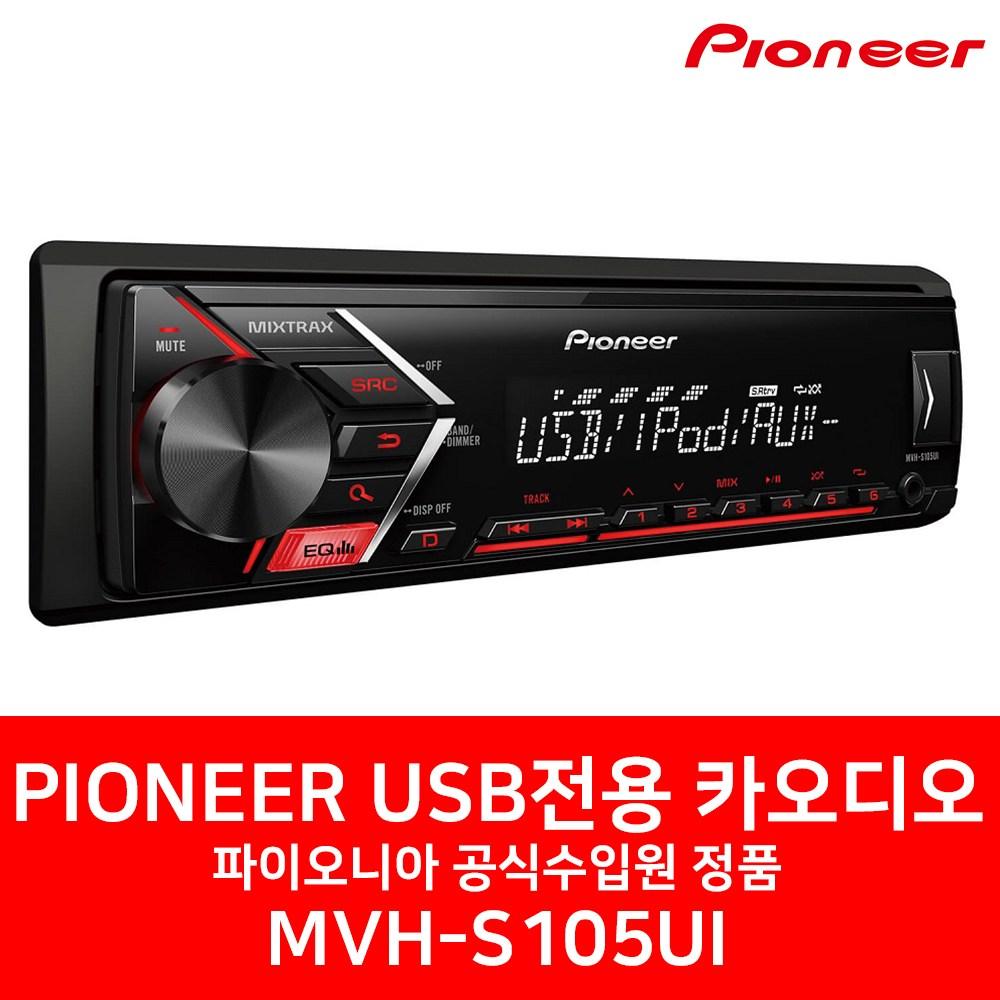 [파이오니아] MVH-S105UI 메카리스 USB 카오디오