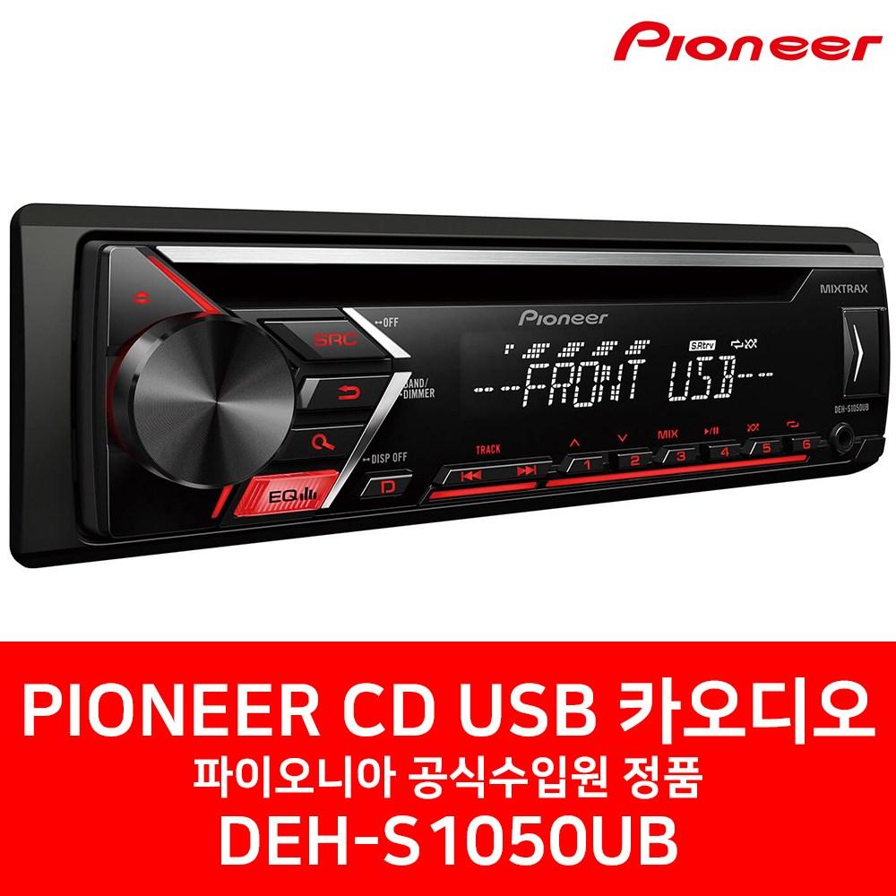 [파이오니아] DEH-S1050UB CD USB 카오디오