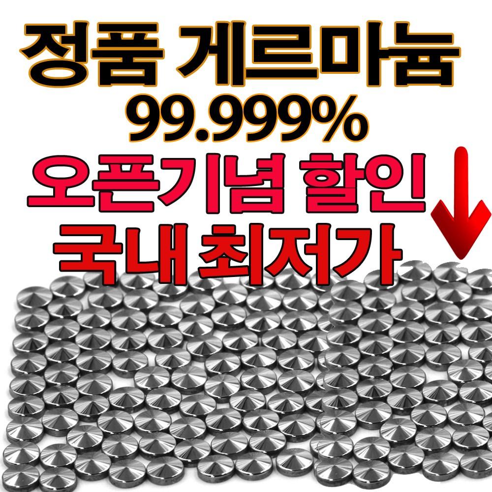유니골드 게르마늄팔찌 게르마늄원석 5mm(10알+1한세트), 10개