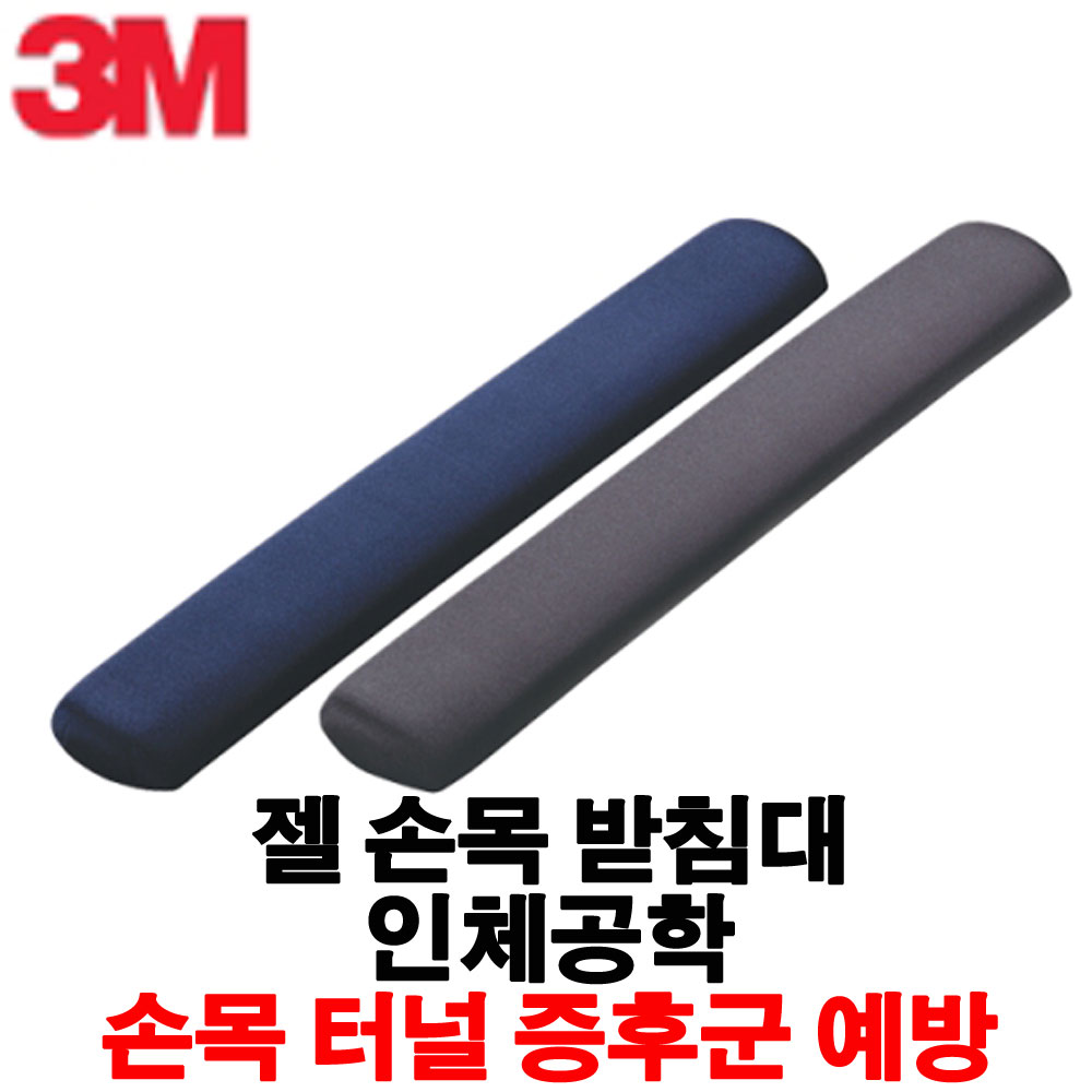 3M 키보드 손목보호대 손목 받침대 젤패드, 02.그레이