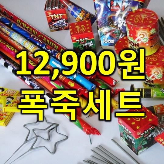 [티앤씨몰] 12900원 불꽃놀이 폭죽세트, 03. 12900원 낭만세트, 1세트