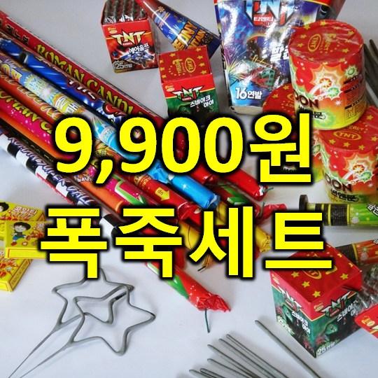 [티앤씨몰] 9900원 불꽃놀이 폭죽세트, 04. 9900원 짬뽕세트, 1세트