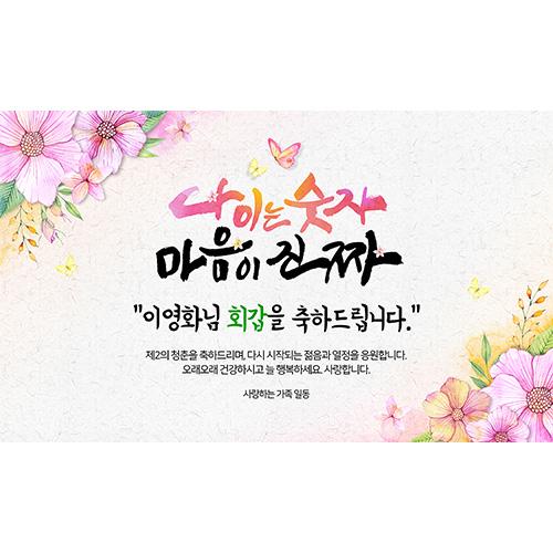 애니데이파티 마음이진짜 현수막 (네임형), 고희(칠순)