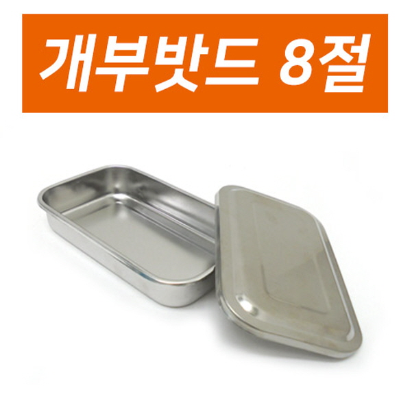개부밧드 8절 병원도구 보건실 드레싱밧드 병원용품 스테인레스, 1개 (POP 95849851)