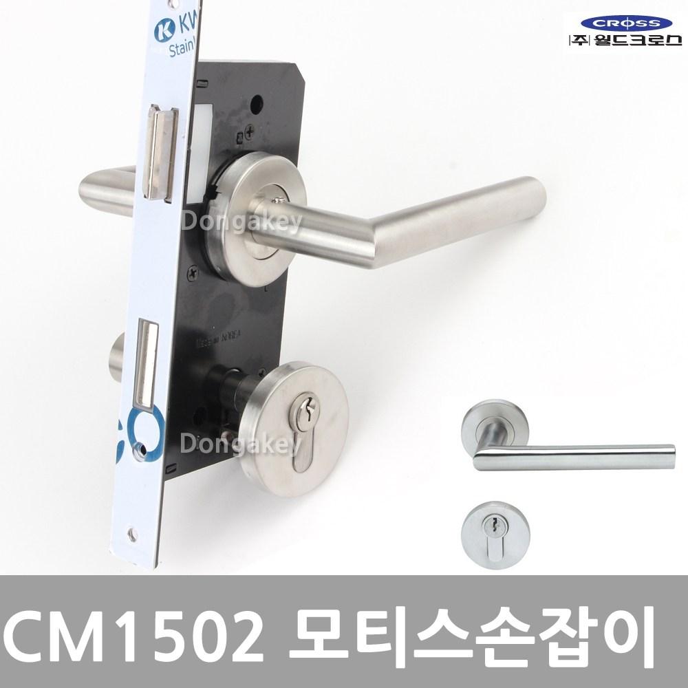 월드크로스 방문손잡이 CM-1502 스텐 모티스 문고리, CM-1502모티스 (백셋트50mm)