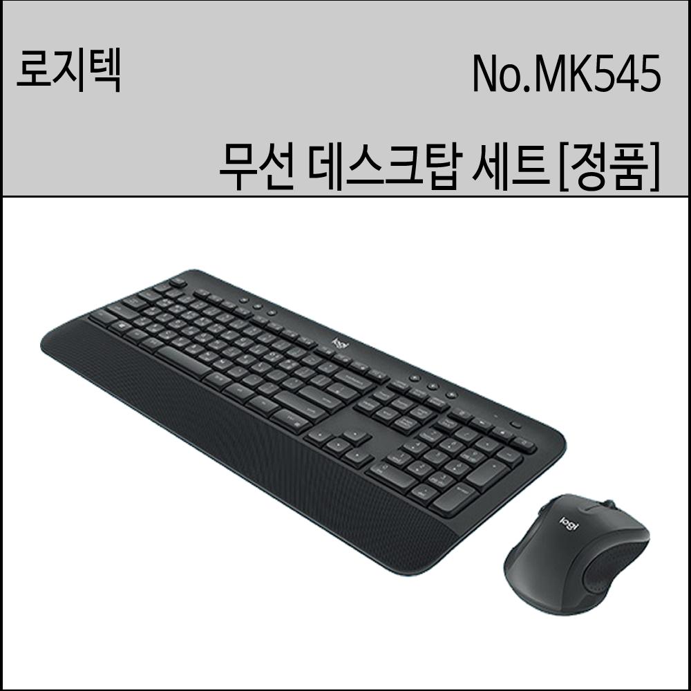 로지텍 MK545 무선 키보드 마우스세트 MK545어드밴스 데스크탑 세트 무선키보드, 블랙