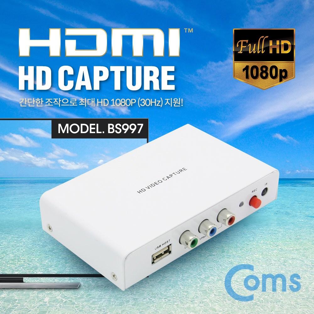 [BS997] Coms HDMI 캡쳐(레코드) PC없이 동영상 녹화