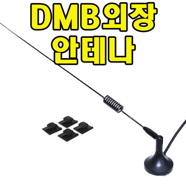 DMB외장안테나 아이나비 엠피온 폰터스 파인드라이브 파로스 SOC, ⑧ 파인B형(IQ500외)