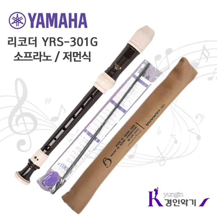 YAMAHA 야마하 소프라노 리코더 YRS301 저먼식, 소프라노 리코더 1개, 짙은밤색