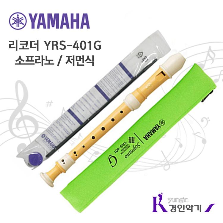 YAMAHA 야마하 소프라노 리코더YRS-401친환경소재, 옥수수색, 1개