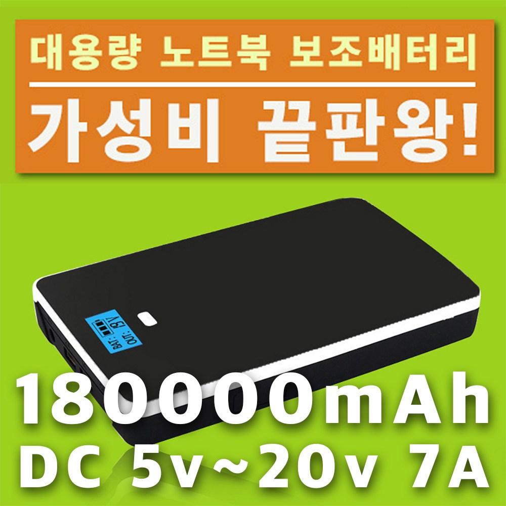 파워뱅크 노트북 보조배터리 180000mAh DC 5v~20v 7A