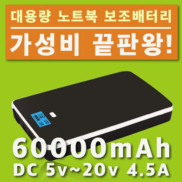 파워뱅크 노트북 보조배터리 60000mAh DC 5v~20v 4.5A