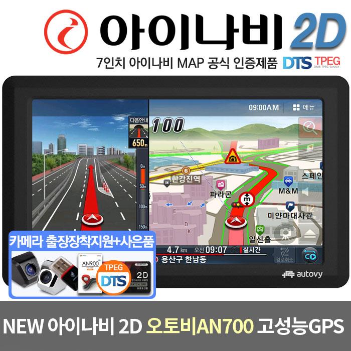 아이나비 2D 오토비 네비게이션 AN700 8G+후방카메라출장+DMB+TPEG인증, 최신형 아이나비2D(8GB+기본셋트)