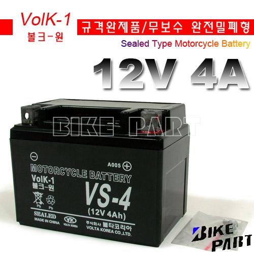 볼크원 [무보수][VS-4]메세지 수퍼캡 센스50 택트 배터리(밧데리)