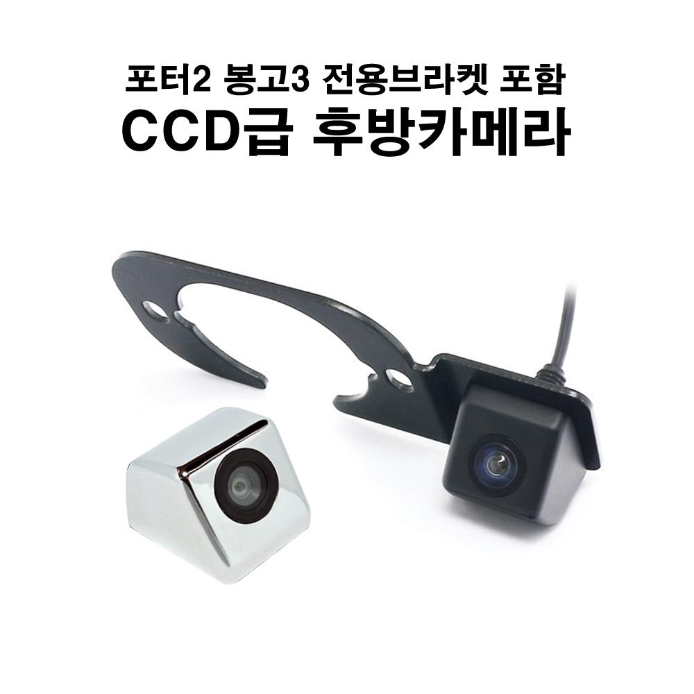 포터2 봉고3 전용브라켓 포함 CCD급 후방카메라, 포터2 봉고3 전용브라켓 포함 CCD급 후방카메라 크롬