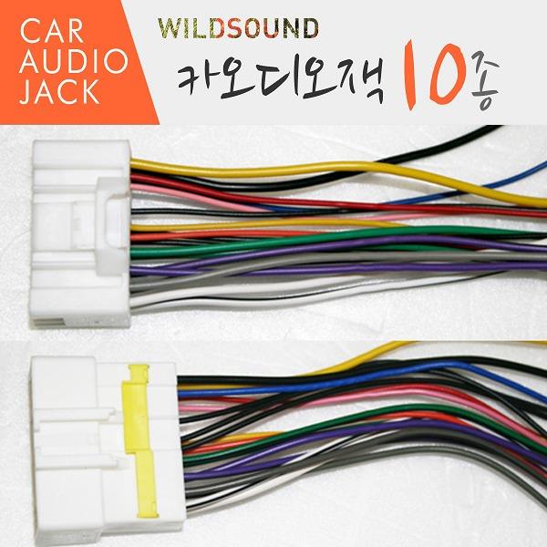 카오디오잭 데크 커넥터 현대 기아 삼성 자동차, 선택02 현대신형암잭(외피)