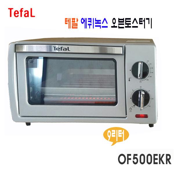 테팔 오븐토스터기 OF500EKR 에퀴녹스 9L온도조절 다이얼방식, OF500EKR(오븐토스터기9L)