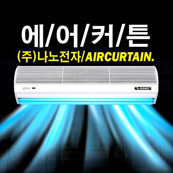 (주)나노전자 에어커튼 날벌레 먼지차단 업소용, 01.YK-900/리모콘형