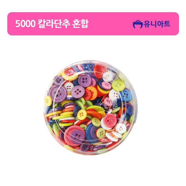 유니아트 5000 칼라단추 혼합 1통 DIY 만들기재료 원형 둥근 단추