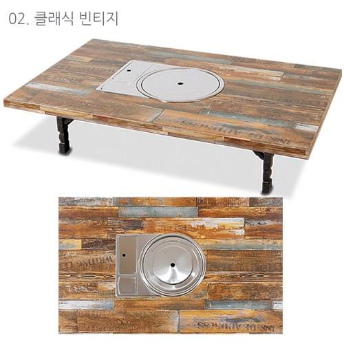 [파스텔우드] 가정용 접이식 불판테이블 불판탁자 접이식식탁, 클래식 빈티지
