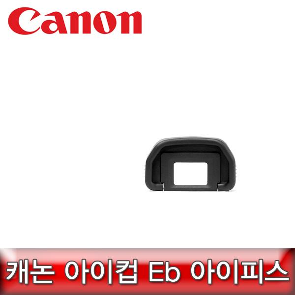 캐논 아이컵 Eb 호환 5Dmark2/50D/60D/70D/6D/40D, 단일상품