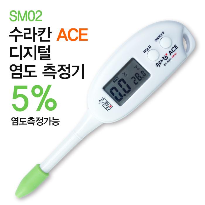 수라칸 ACE(에이스) 디지털 염도계 5%측정 SM02