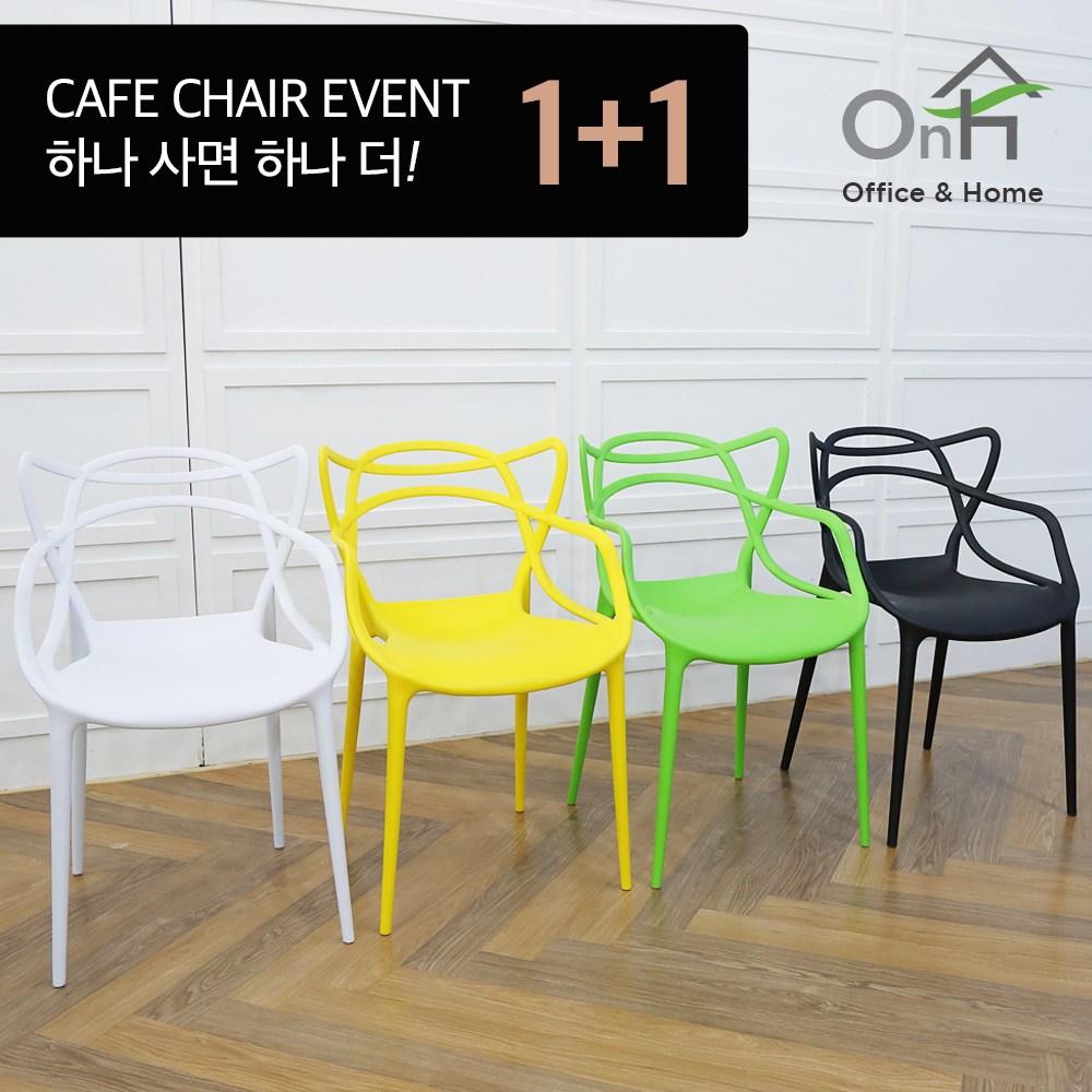 오피스엔홈 캣츠 카페의자 1+1 디자인체어 암체어, 옐로우