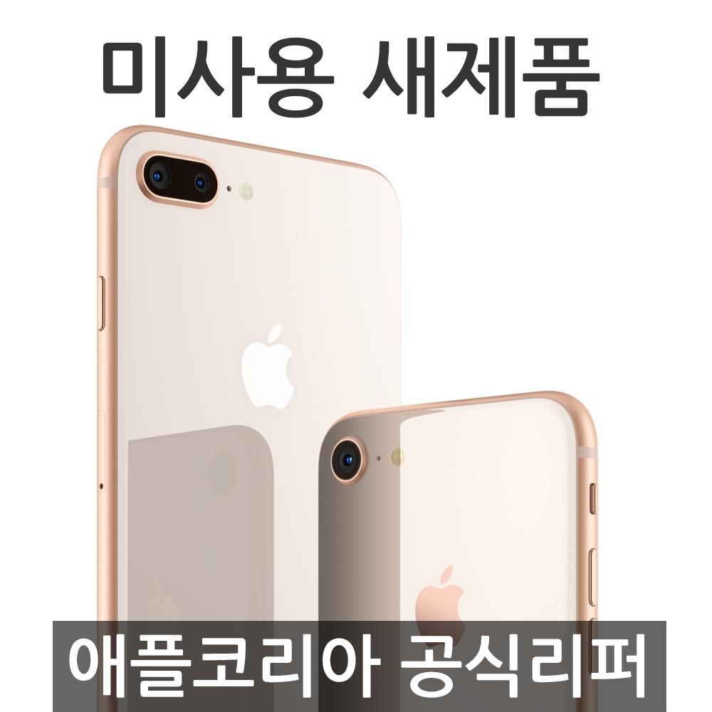 애플 아이폰 8 공기계 애플코리아 공식 리퍼, 골드, 아이폰 8 64G