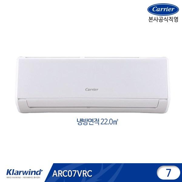 캐리어 [직영] 인버터1등급 벽걸이 에어컨 CSV-A073AC (7형), 단품 (POP 5498747756)